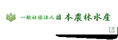一般社団法人日本農林水産