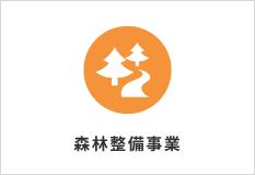 森林整備事業